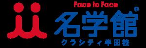 名学館クラシティ半田校(愛知県半田市)